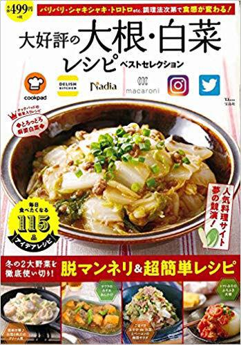大好評の大根・白菜レシピベストコレクション