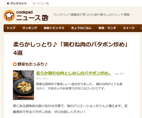 cookpad news