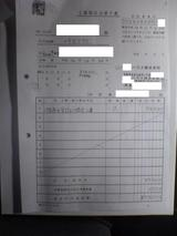 積水ハウス事件 日本人担当者工事等注文承り書(全部)