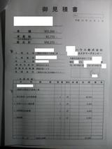 積水ハウス事件 日本人担当者見積書(全部)
