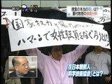 朝鮮総連家宅捜索(10月14日)7 「ハマーン」