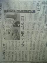 朝日5月5日記事「ネット右翼」