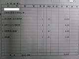 セキスイハウス事件 日本人担当者見積書(下部)