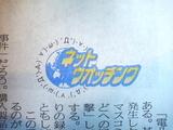 産経7/27夕刊 「電凸」1