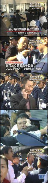 家朝鮮総連家宅捜索(10月14日)2 連続画像