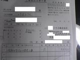 積水ハウス事件 日本人担当者工事等注文承り書(拡大).JPG