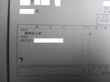 積水ハウス事件 他会社請求書(左部)
