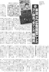 週刊新潮「嫌韓流」
