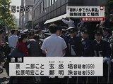 朝鮮総連家宅捜索(10月14日)4 通名と本名を報道