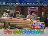 TBS選挙特番「日本を出ます」