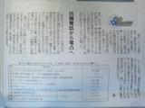産経 7/27 「電凸」2