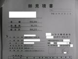 積水ハウス事件 日本人担当者見積書(上部)