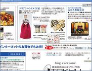 「和紙の起源は韓紙」