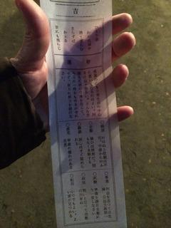 mikuji2014