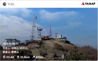 20201206-皿倉山・権現山