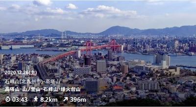 20201226-高塔山-石峰山