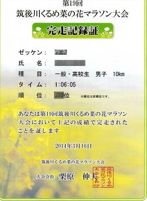 20140315-菜の花マラソン完走証_R