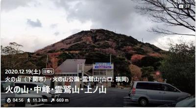 20201219-火の山-霊鷲山