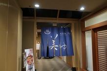 成田ビューホテル・成田温泉「美湯」・温泉入口