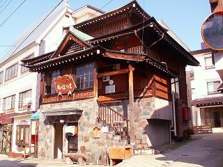 「野沢温泉」・松葉の湯