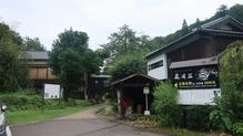 越後長野温泉「嵐渓荘」・入り口