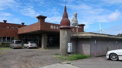 越後の里親鸞聖人総合会館西方の湯
