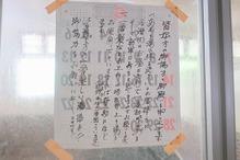 吉松温泉「原口温泉」・張り紙