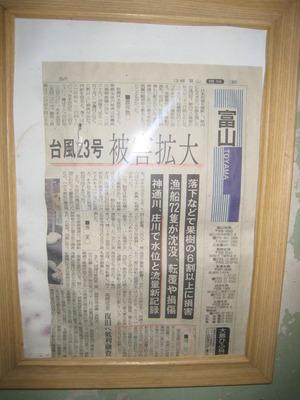台風の記事051