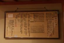 越後長野温泉「嵐渓荘」・昔の温泉分析表