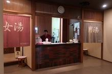 成田ビューホテル・成田温泉「美湯」・男女入口