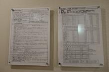 成田ビューホテル・成田温泉「美湯」・成分表