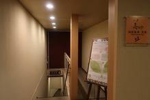 成田ビューホテル・成田温泉「美湯」・階段を降りる