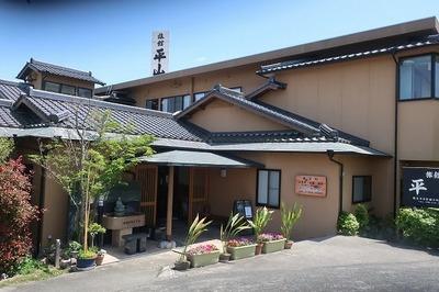 植木温泉「旅館 平山」