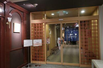 成田ビューホテル・成田温泉「美湯」