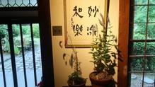 越後長野温泉「嵐渓荘」・玄関の花