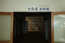 越後の里親鸞聖人総合会館西方の湯・大浴場いりぐち