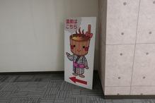 成田ビューホテル・成田温泉「美湯」・お風呂はこっち
