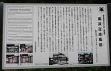 後長野温泉「嵐渓荘」・建物の説明