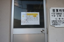 日奈久温泉「東湯」・閉館