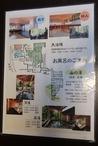 越後長野温泉「嵐渓荘」・お風呂の見取り図