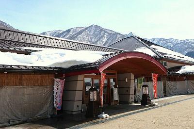 大白川温泉「しらみずの湯」