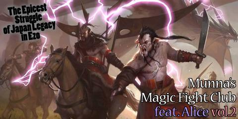 magicfightclub2