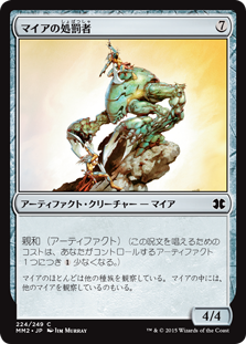 myrenforcer