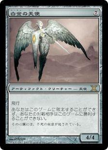 platinumangel