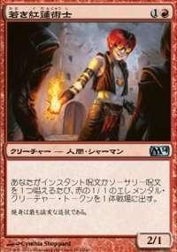 YoungPyromancer