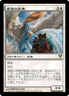 restorationangel