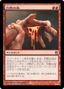 searingblood