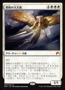 arcangeloftithes