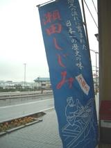 瀬田町漁業協同組合水産センター しじみ直売