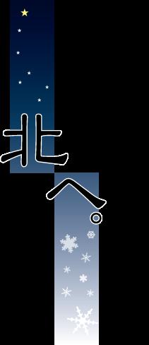 「北へ。〜PolarStar〜」ロゴ